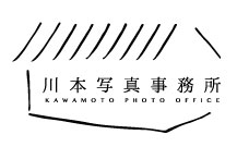 川本写真事務所 -Kawamoto Photo Office-